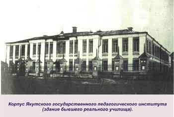 Корпус Якутского государственного педагогического института