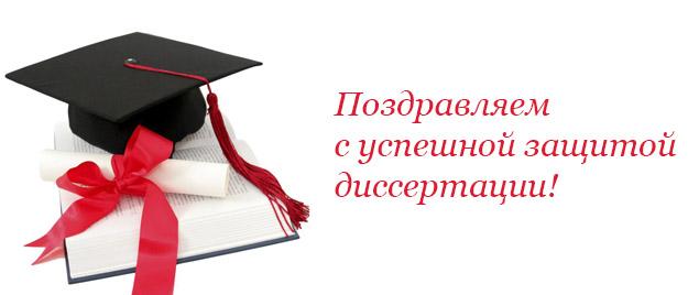 Красивые поздравления с защитой диссертации