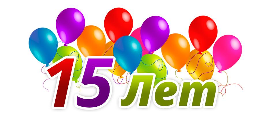 Поздравления с днем пятнадцатилетия 372