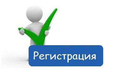 Картинки по запросу регистрация